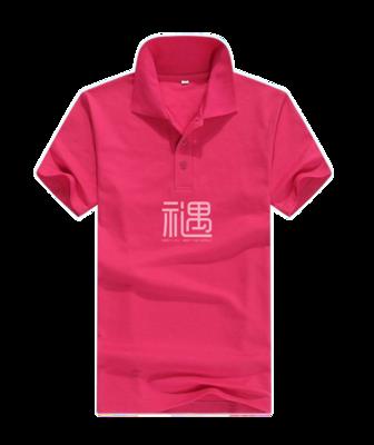 男女通款T恤立领衫文化衫Polo衫