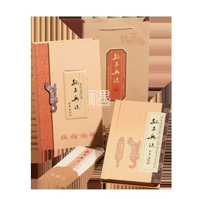 孙子兵法袖珍版邮票书(精装版) 商务礼品